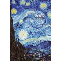 望星空 9787552009446 上海社会科学院出版社