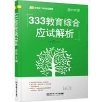 【正版二手书9成新左右】2018 333教育综合应试解析 徐影 9787568236737