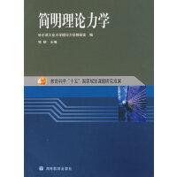 【二手旧书8成新】简明理论力学 程靳 9787040130713