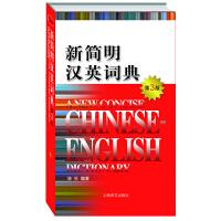 新简明汉英词典(第3版)