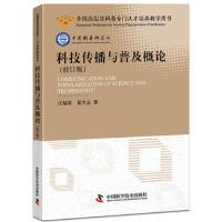 【二手旧书8成新】科技传播与普及概论(修订版 任福军 翟杰全 9787504666840