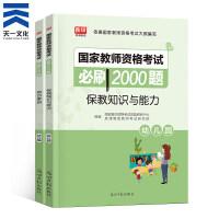 教师资格证2021幼儿必刷2000题 综合素质 保教知识与能力(幼儿园) 教师资格证考试用书2021全套 幼儿必刷200