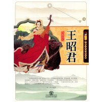 出塞美人王昭君(中国民间传说人物)