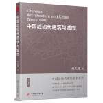 中国近现代建筑与城市