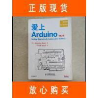 【二手旧书9成新】爱上Arduino(第2版)