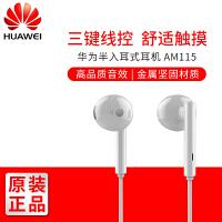华为耳机原装半入耳式 AM115有线耳机支持荣耀mate9/8x/p10plus/v10nova2s9iv9p9pla