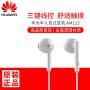 华为耳机原装半入耳式 AM115有线耳机支持荣耀mate9/8x/p10plus/v10nova2s9iv9p9play
