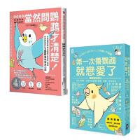 [预售] 第一次养鹦鹉就恋爱了+当然问鹦鹉才清楚 2册合售