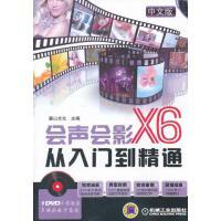 【正版二手书9成新左右】中文版会声会影X6从入门到精通9787111423218