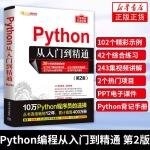 Python编程从入门到精通 计算机电脑编程入门自学零基础教程全套书籍 pathon编程从入门到实践python基础教程