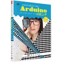 Arduino一试就上手(第二版)