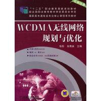 """WCDMA无线网络规划与优化(""""十二五""""职业教育国家规划教材 高职高专通信类专业核心课程系列教材)"""