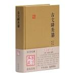古文辞类纂(国学典藏)
