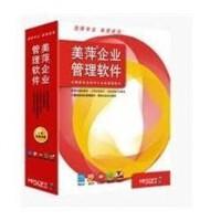 美萍 物业管理软件 系统标准单机版