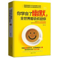 【二手旧书8成新】你学会了幽默,全世界都会欢迎你 张海翔著 9787512713765