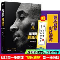 曼巴精神:科比自传(精装) 紫金军团 96黄金一代 科比・布莱恩特 科比自传 NBA传记 那些年我们一起追过的球星书金