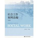 社会工作案例选编(2)