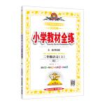 2019秋 小学教材全练  三年级语文上 人教版(RJ版)