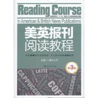【二手旧书8成新】美英报刊阅读教程 第3版 端木义万 9787305095481
