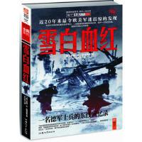 指文图书-士兵系列:雪白血红:一名德军士兵的东线回忆录