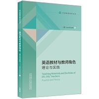 英语教材与教师角色:理论与实践(外语教材研究系列)