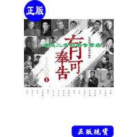 【二手旧书九成新】有可奉告-1 /白先勇 著;苏童;严歌苓;阿来;齐邦媛 新星