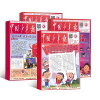 中国少年报报刊订阅2018年9月起订阅 1年共52期 杂志订阅 少儿阅读 口才培养 中学生课外阅读 杂志铺