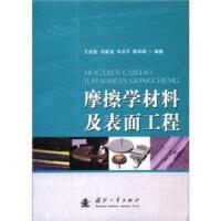 【二手旧书8成新】摩擦学材料及表面工程 王成彪 等 9787118067675