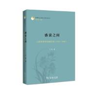 评弹与江南社会研究丛书:盛衰之间:上海评弹界的组织化(1951―1960) 王亮 9787100139625