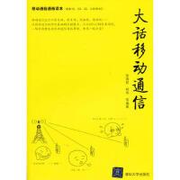 【二手书9成新】 VIP-大话移动通信 张海君,郑伟 清华大学出版社 9787302244202