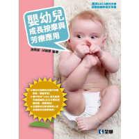 预售正版 原版进口图书 施��缇《婴幼儿成长按摩与芳疗应用》全华图书