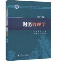 """""""十三五""""普通高等教育规划教材 财务管理学 第三版"""