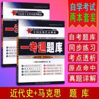 备战2021 自考03708 03709 中国近代史纲要 马克思主义基本原理概论 一考通题 全2册