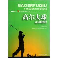 【二手旧书8成新】:高尔夫球运动教程 王昆仑 9787500943327