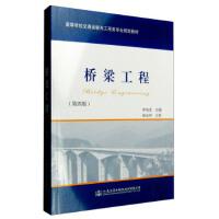 【二手书9成新】 桥梁工程(第四版) 邵旭东 人民交通出版社股份有限公司 9787114128233