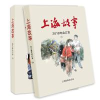 上海故事2018年合订本(上下) 期刊杂志