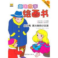 趣味故事绘画书――丑小鸭 卖火柴的小女孩