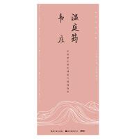 古今词文・田英章田雪松硬笔行楷描临本-温庭筠、韦庄