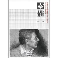 【二手旧书8成新】艺术设计类专业:素描 孙化一 9787547300039