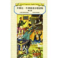 【二手旧书8成新】外教社-牛津英语分级读物 第五级 (英)哈代(Hardy,T.) 9787810465137