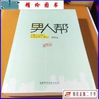 【二手9成新】男人帮 /唐浚 湖南文艺出版社