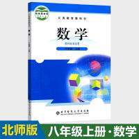 2019使用 北师大版数学八年级上册课本教材教科书 北京师范大学北师数学八年级上册