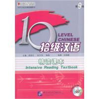拾级汉语 第9级 精读课本