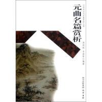 【二手旧书8成新】元曲名篇赏析 傅德岷 等 9787807528609