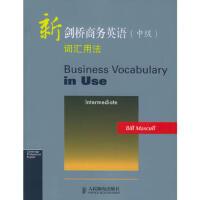 【二手旧书8成新】新剑桥商务英语词汇用法(中级 (英)马斯卡尔 9787115135131