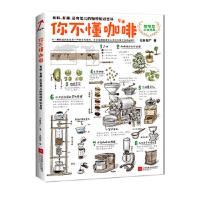 【二手旧书九成新】 你不懂咖啡:有料、有趣、还有范儿的咖啡知识百科