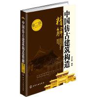 中国仿古建筑构造精解(第二版)