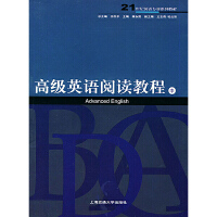 高级英语阅读教程(中) (【按需印刷】)