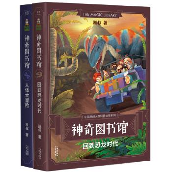"""凯叔·神奇图书馆:人体大冒险+回到恐龙时代(1400万小读者追捧的""""凯叔讲故事""""带你游历天地大世界,养成通达睿智的少年人格!) 千万小读者火热追捧的""""凯叔讲故事""""原创科普故事系列来啦,6位科学专家鼎力加盟,看好玩的冒险故事,学有趣的恐龙知识!中国版的""""神奇校车"""",勇敢、机智、担当,人人都是小科学家!果麦 出品"""