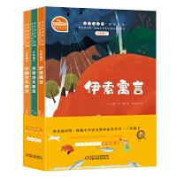 快乐读书吧 中国古代寓言 克雷洛夫寓言 伊索寓言 三年级下册 统编语文教科书指定阅读(套装共3册)
